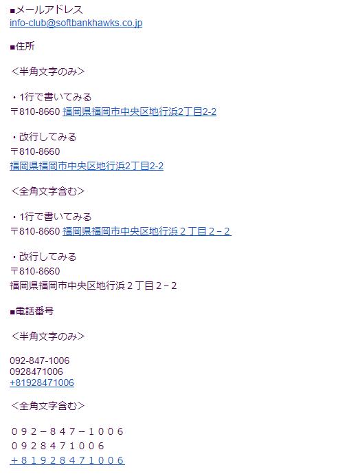 Gmail本文