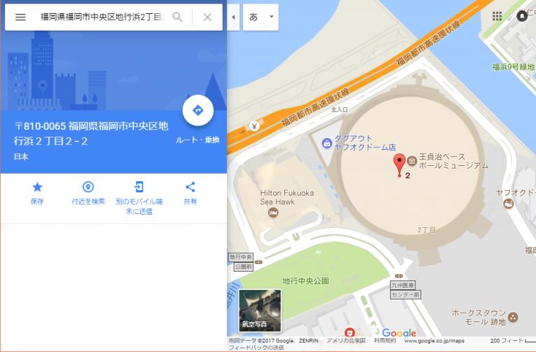 Googlemap表示:ヤフオクドーム